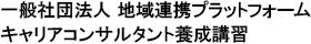 キャリアコンサルタント養成講習【地域連携プラットフォーム】